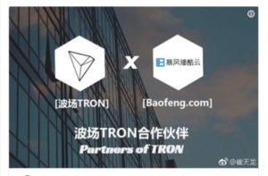 Китайская криптовалюта TRON заключила партнерство с Baofeng (Netflix)