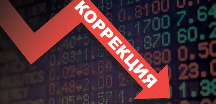 Недолгий подъем закончился, крипторынок переживает очередную коррекцию среди ТОП 20 криптовалют