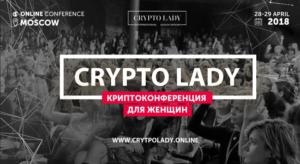 28 апреля в Москве состоится криптовалютная конференция для женщин