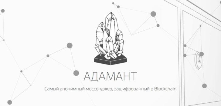 ADAMANT — идеальный мессенджер с максимальной защитой данных на основе блокчейна?