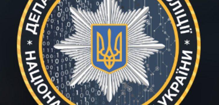 Департамент по борьбе с киберпреступностью Украины высказался в поддержку легализации криптовалют