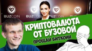 Ольга Бузова – криптовалютная аферистка: мнение экспертов