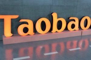 TaoBao запретит товары и услуги, связанные с криптовалютами