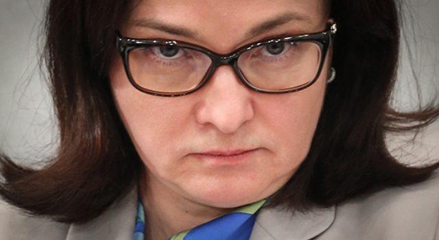 Эльвира Набиуллина могла уничтожить документы пожаром в здании ЦБ