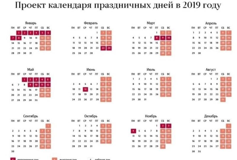 график выходных и праздничных дней на 2019 год