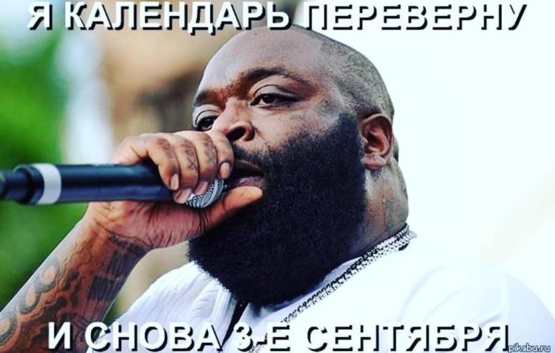 мем про 3 сентября Шуфутинский