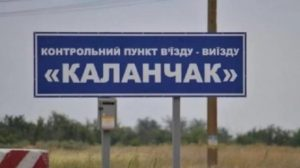 Когда откроют границу в Армянске