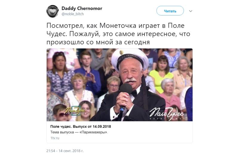 поцелуй Монеточки и Леонида Якубовича