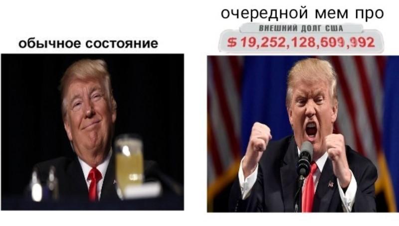 внешний долг США сейчас мем