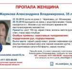 Александрина Жерякова Череповец поиски