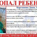 Даша Карташова Чита последние новости