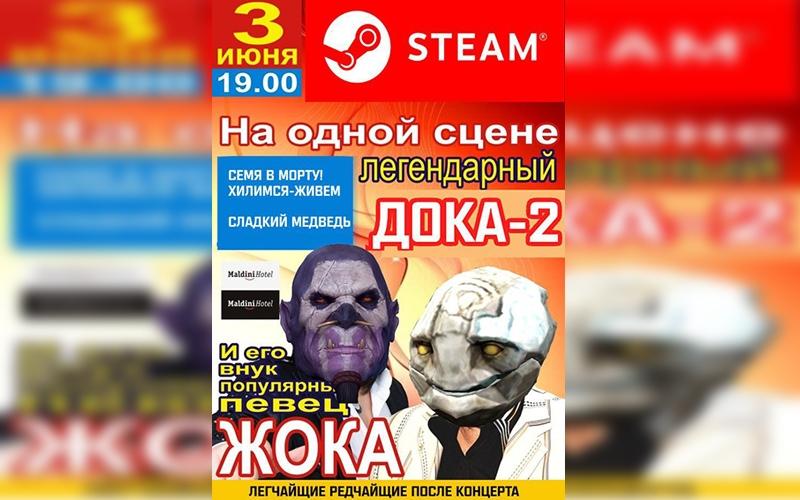 Дока 2 что за мем прикол игра про зомби