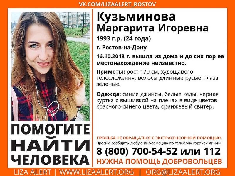 Маргарита Кузьминова Ростов