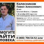 Павел Колесников Суворов поиски