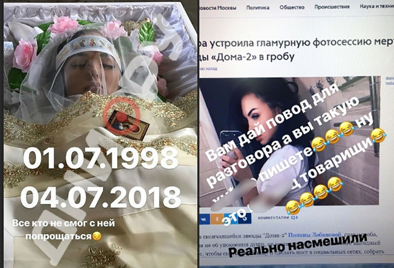 Полина Лобанова сестра фото в гробу