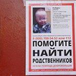 Щелково потерявшийся ребенок Комарова д.7