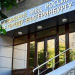 Управление МВД по Екатеринбургу обыски