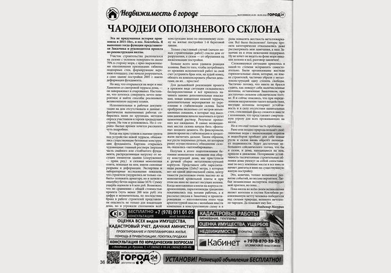 Вилла Киселёва в Крыму
