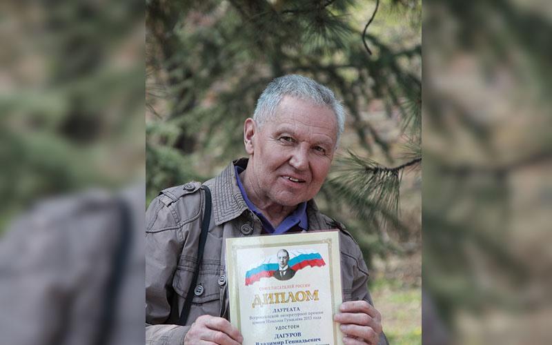 Владимир Дагуров
