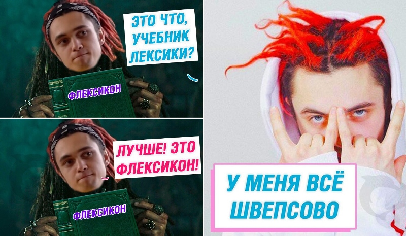 Все швепс мем