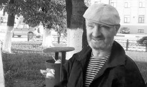 «Дед Бом-Бом» Михаил Мартынов умер