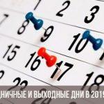 перенос выходных дней в 2019 году постановление правительства