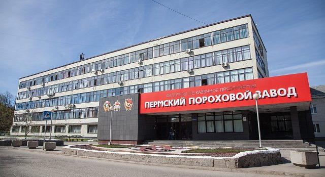 Взрыв произошел на пороховом заводе в Перми