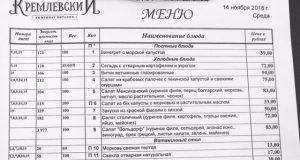 Депутат Александр Хинштейн сообщил ценах в столовой