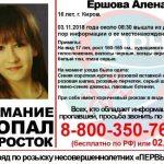 Алена Ершова Киров пропажа