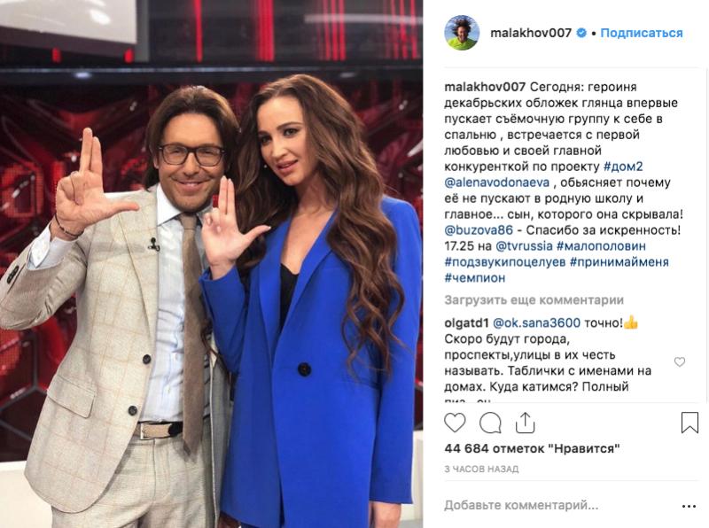 Андрей Малахов Прямой эфир Ольга Бузова