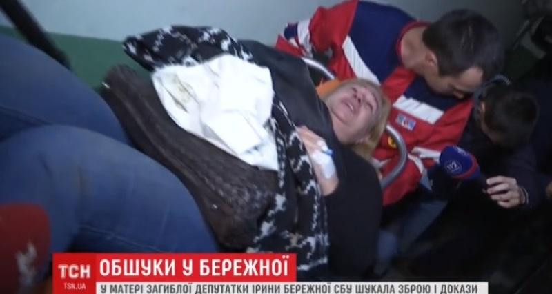 Елена Бережная обыск