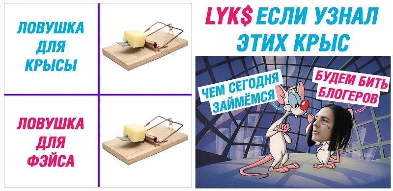 Фейс крыса мем