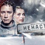 Фильм Ненастье 2018