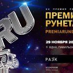 Премия рунета 2018 дата голосование прием заявок