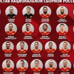 Россия Германия состав сборной 15 ноября 2018
