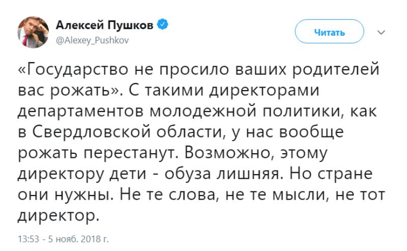 Свердловская чиновница молодежи мемы
