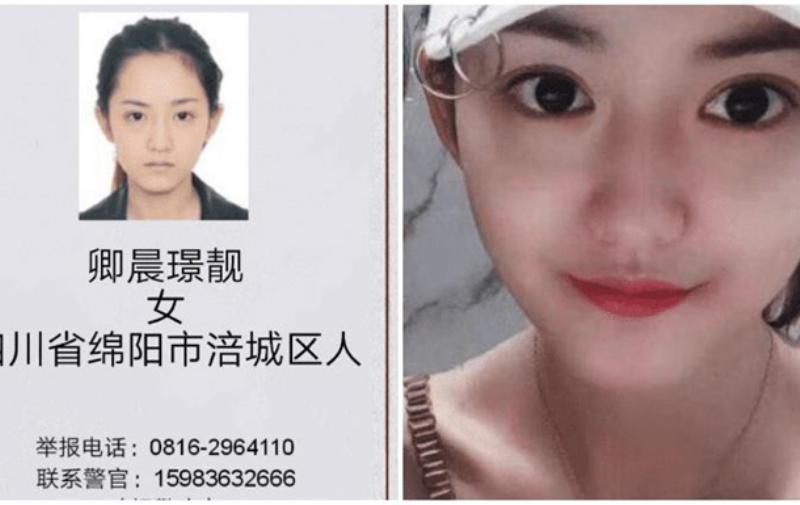 Цинчэнь Цзинцзин Китай преступница