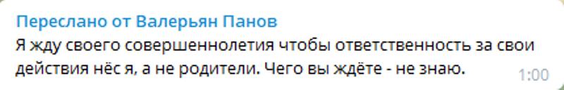 Жлобицкий Михаил Валерьян Панов Архангельск теракт анархист