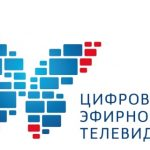переход на цифровое вещание в России