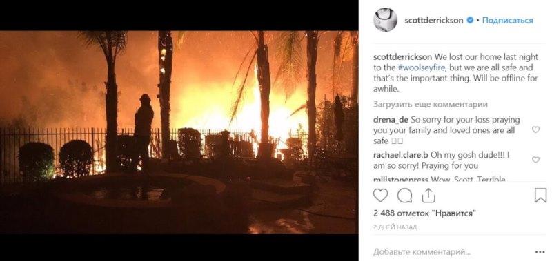 пожар в Калифорнии сгоревшие дома звезд