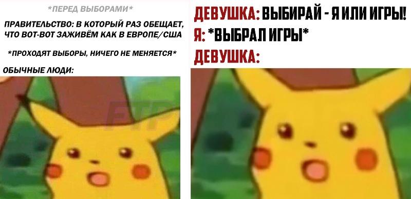 раскрывший рот покемон мем