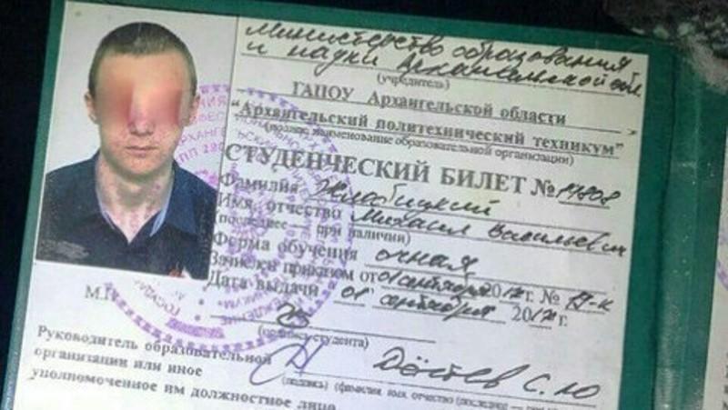 теракт в Архангельске предсмертная записка