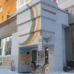 Радуга вкуса Томск закрытие магазинов