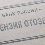 Руссобанк отзыв лицензии