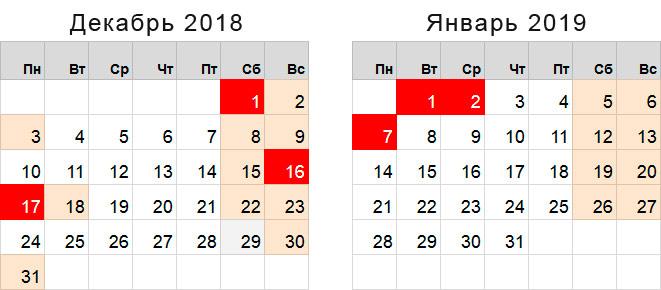 выходные и праздничные дни в январе 2019 года в Казахстане