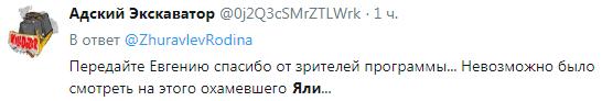 Евгений Попов инцидент с украинским политологом 60 минут