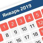 выходные дни в январе 2019