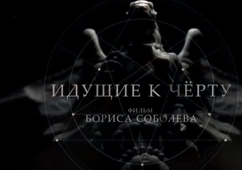 Борис Соболев разоблачение экстрасенсов
