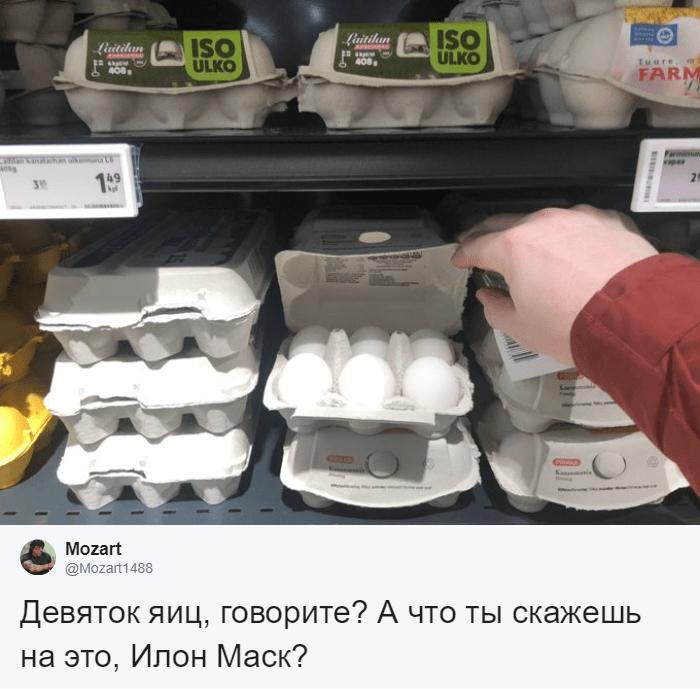 Девяток яиц