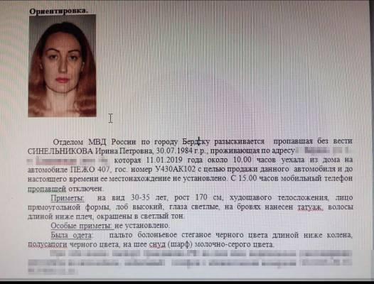 убийцы Ирины Синельниковой